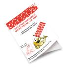 Carte_3D_2020_Moins12ans